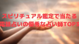 スピリチュアル鑑定
