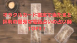オラクルカード鑑定