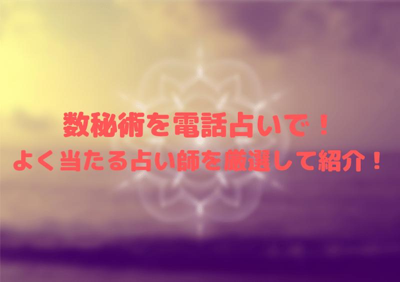 数秘術鑑定