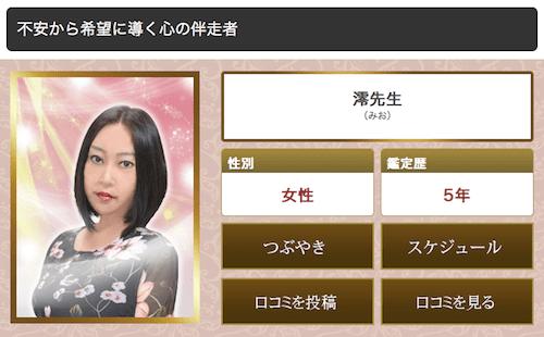 澪先生の画像