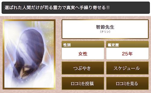 智鈴先生の画像