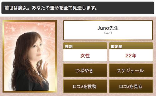 ユノ先生の画像