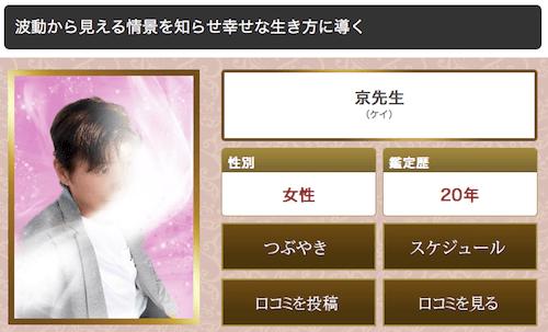 京先生の画像