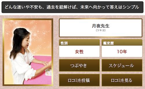 ツキヨ先生の画像