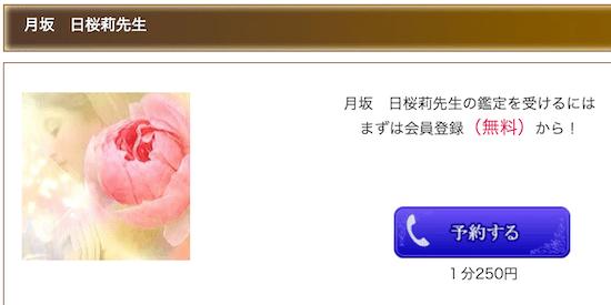 電話占いリエルに在籍している月坂日桜莉先生