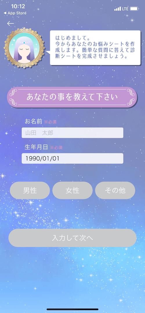 生年月日・性別・名前を入力!