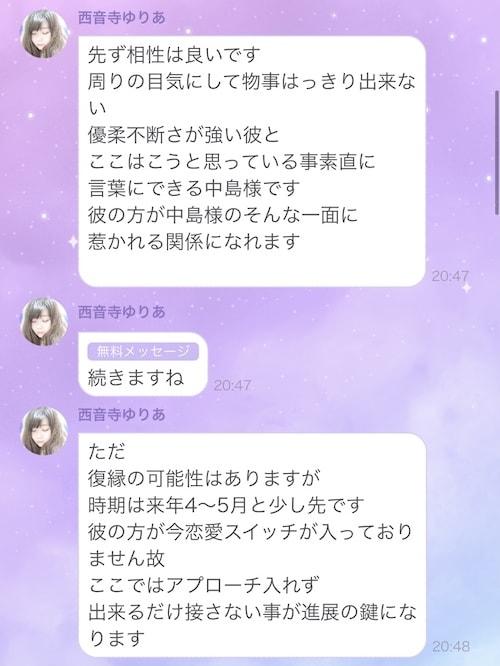 鑑定内容2