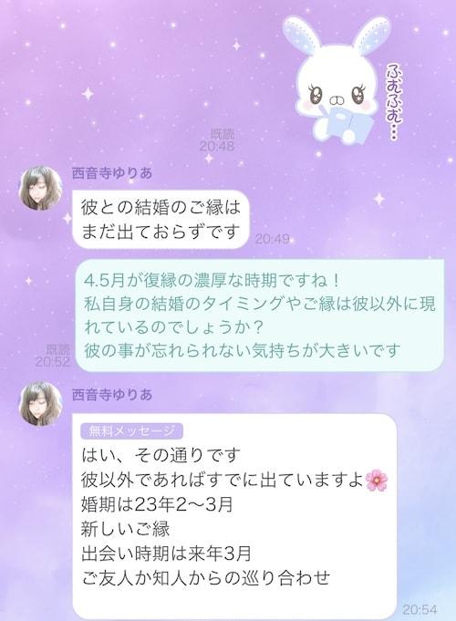 鑑定内容3