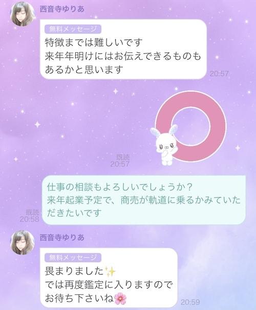 鑑定内容5