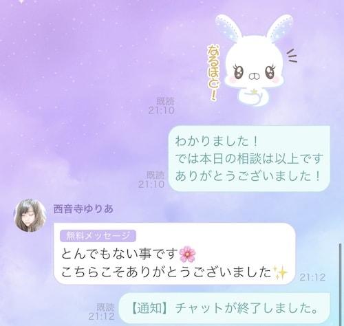 鑑定内容8