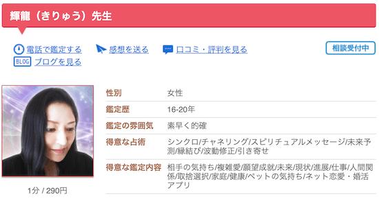 電話占いカリスに在籍している輝龍(キリュウ)先生の公式画像