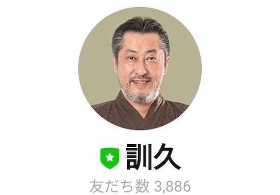 LINEトーク占いに在籍している訓久先生